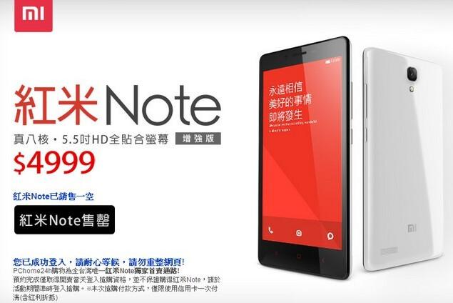 10,000 Xiaomi Redmi Note units were sold in one second - In one second, 10,000 units of the Xiaomi Redmi Note were sold