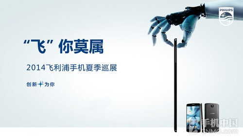 Philips teases the I908, could be among the slimmest phones on the planet