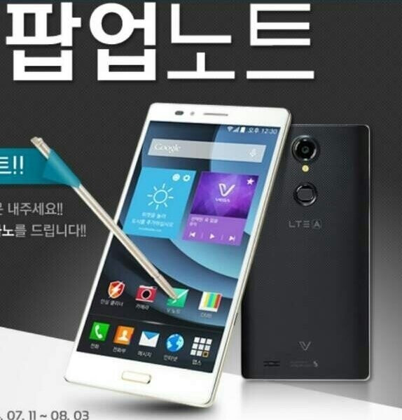 Pantech Pop Up Note coming soon to compete with Samsung's Galaxy Note?