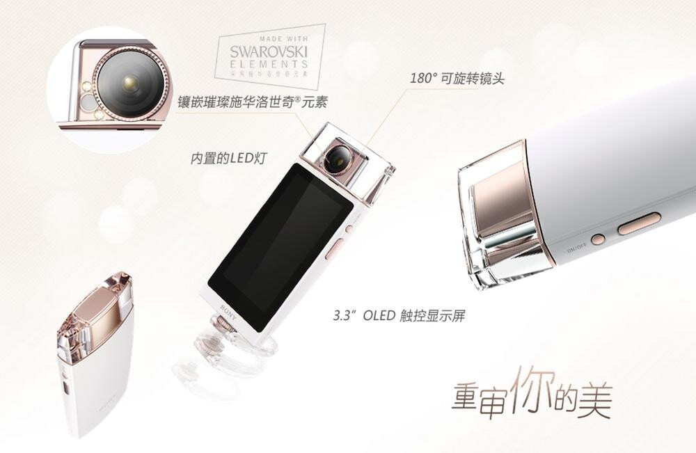 """Sony's """"selfie camera"""" is a real, perfume-shaped, luxury ..."""