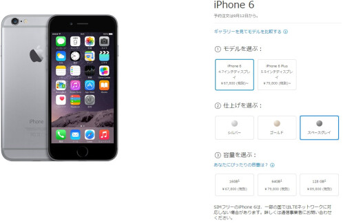 Apple iPhone 6 pricing in Japan