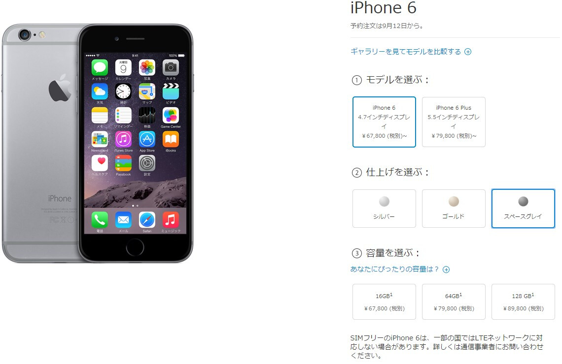 iphone japan. ¥79 800\u003cbr\u003e128 gb iphone 6: ¥89 800 - image from apple 6 and plus full price release dates in the us, uk, germany, france, japan others iphone t