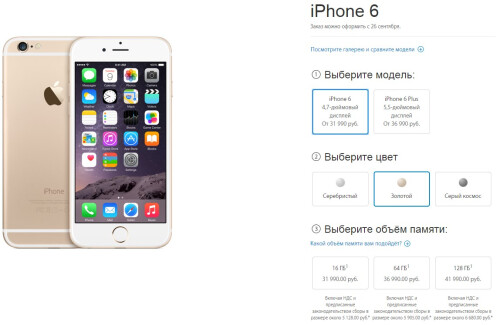 Apple iPhone 6 pricing in Russia