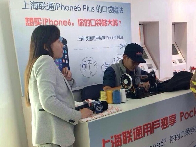 China Unicom offers in-house pocket enlargements to iPhone 6 Plus buyers - China Unicom offers in-store pocket enlargements for its Apple iPhone 6 Plus customers