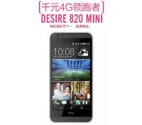 HTC-Desire-820-mini-01