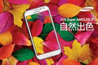 Samsung-Galaxy-Core-Max-01.jpg