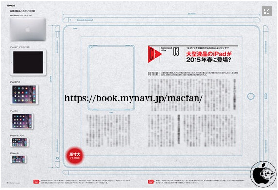 "Giant iPad ""Air Plus"" design details leaked"