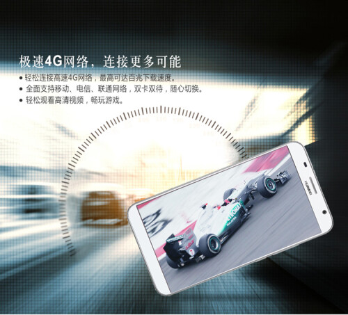 Huawei Ascend GX1 - official images