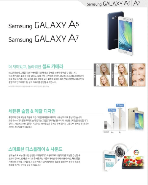 Samsung Galaxy A7 promo material