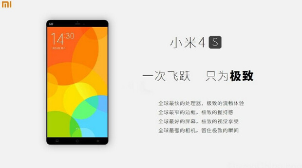 Poster allegedly shows off the Xiaomi Mi4S - Poster allegedly reveals Xiaomi Mi4S, razor-thin side bezels in tow