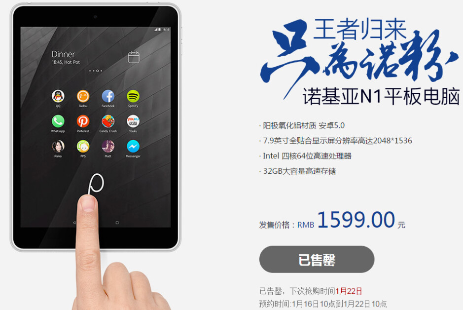 That's Sold Out written in Chinese characters - Nokia's N1 Android tablet is out of stock again (sold out in mere minutes)