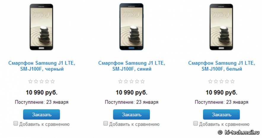 Samsung J1 price leaked by Russian e-tailer