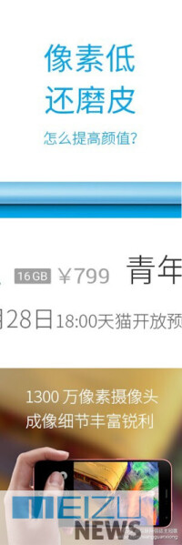 meizu-m1-mini-price-2