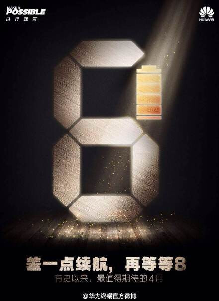 Official Huawei P8 teaser suggests a focus on battery life - Huawei teases upcoming P8, flagship to come with a large battery or special power-saving feature?