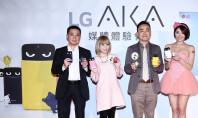 LG-AKA-global-launch-01.jpg
