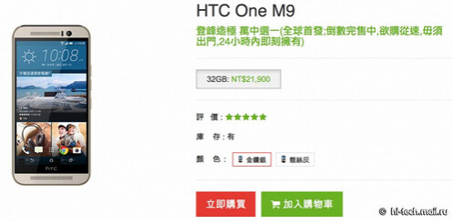 HTC One M9 launches in Taiwan - HTC One M9 goes on sale in Taiwan