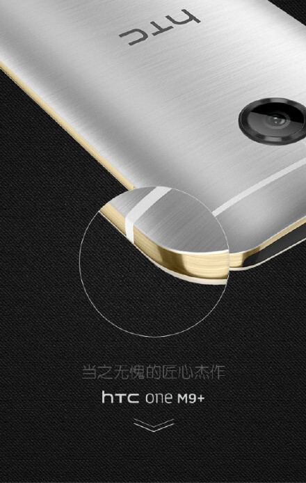HTC One M9 Plus official images