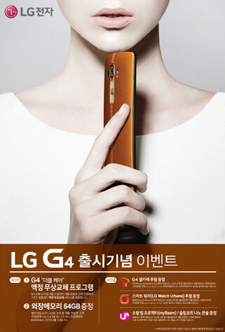 The LG G4 will be unveiled on April 28th - LG G4 to come with one-year free screen replacement, 64GB microSD card in South Korea only