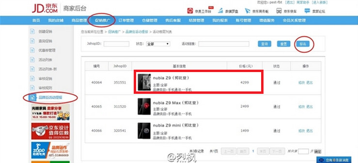 Unannounced ZTE Nubia Z9 priced in leak at $693 USD&nbsp - Two days before unveiling, ZTE Nubia Z9 has its price leaked