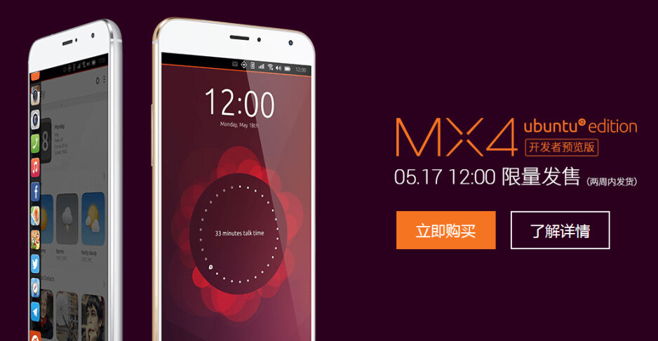 Ubuntu powered version of the Meizu MX4 flagship is now available - Meizu MX4 Ubuntu Edition now available