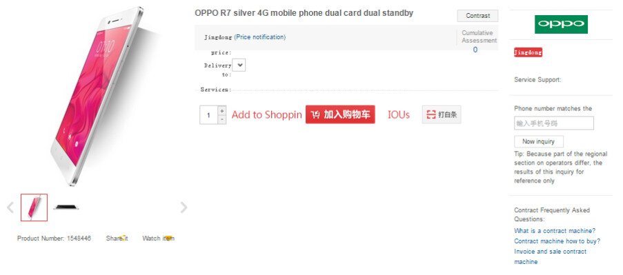The Oppo R7 appears on JD.com - Oppo R7 lands on JD.Com's website ahead of May 20th unveiling