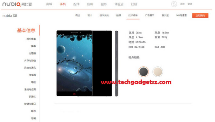 Image of ZTE Nubia X8 now removed from the manufacturer's website - ZTE Nubia X8 leaks with bezel-less QHD screen, 4GB RAM and 5120mAh battery