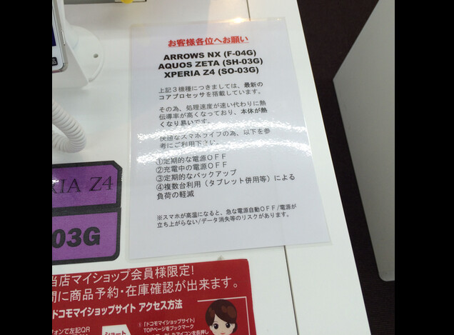 Precautions to take if you have a phone with Snapdragon 810, listed in a DoCoMo shop - Japanese carrier puts up heat warnings for Snapdragon 810 phones, advises to back up your data