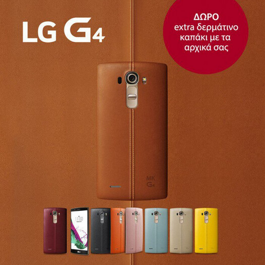 LG Hellas is offering a free leather cover to LG G4 buyers - LG Greece is offering a free leather cover to Greek LG G4 buyers