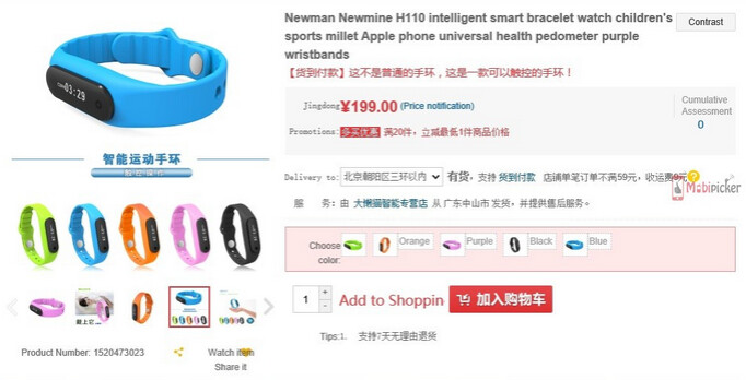 Alleged Xiaomi Mi Band 2 is actually a child's toy - Xiaomi Mi Band 2 render surfaces showing off a new touchscreen (UPDATE)