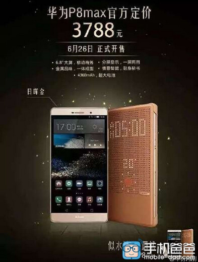 6.8-inch Huawei P8max is priced at the equivalent of $610 USD - Huawei ships 50 million handsets for the first half of the year, prices the Huawei P8max (UPDATE)