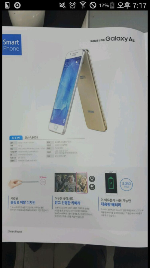 Samsung Galaxy A8 leaked images