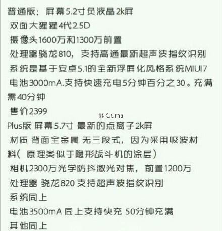 Claimed Xiaomi Mi 5/Plus specs list - Xiaomi Mi 5 leak reveals sub-$400 price, Mi 5 Plus may boast record camera resolution