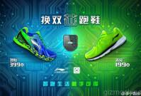 xiaomi-smart-shoes-05.jpg