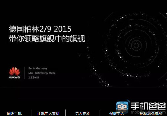 The Huawei Mate 8 could be unveiled in Berlin on September 2nd - Huawei Mate 8 to be unveiled in Berlin on September 2nd?