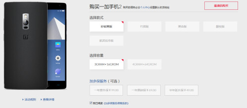 OnePlus 2 listed for sale in China on OnePlus' website