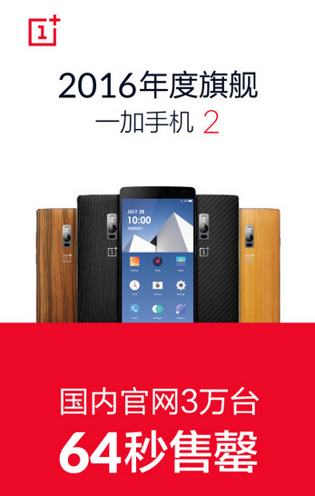 OnePlus announces that it sold 30,000 units in 64 seconds in China