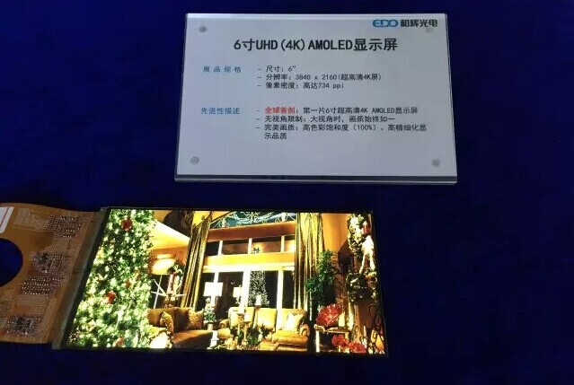 Everdisplay reveals the world's first 4K AMOLED display (6 inches, 734 PPI)
