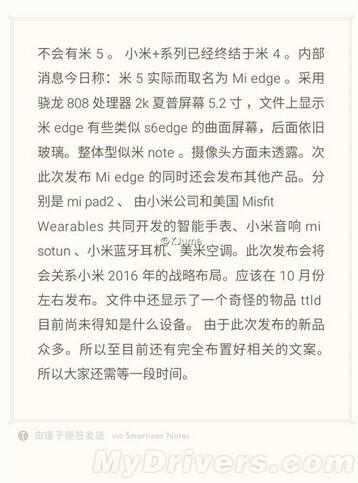 Rumors about the Xiaomi Mi Edge start to come to life