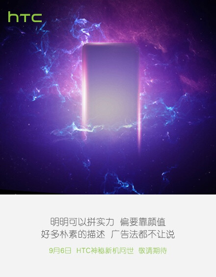 HTC teases a 'handsome' phone announcement for September 6th, say One A9?