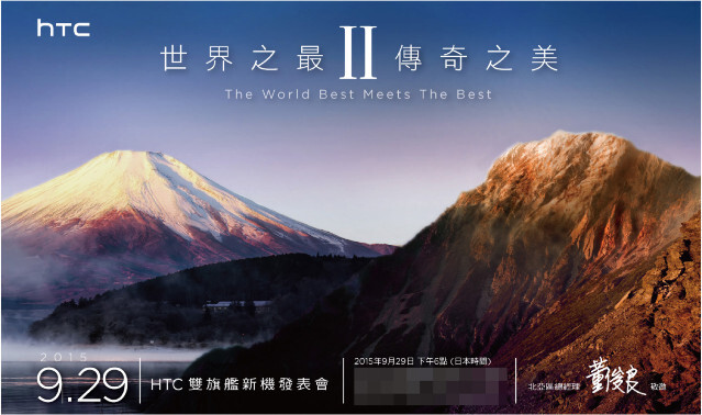 """HTC is likely to unveil the HTC A9 """"Aero"""" on September 29 alongside another high-end handset"""