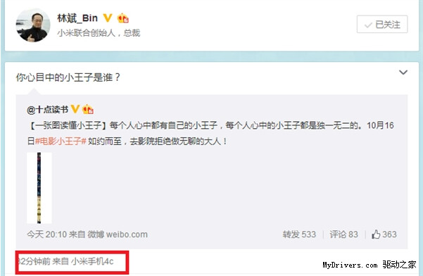 Xiaomi co-founder Lin Bin says that the Xiaomi Mi 4c is coming - Xiaomi Mi 4c confirmed by company co-founder and president Lin Bin