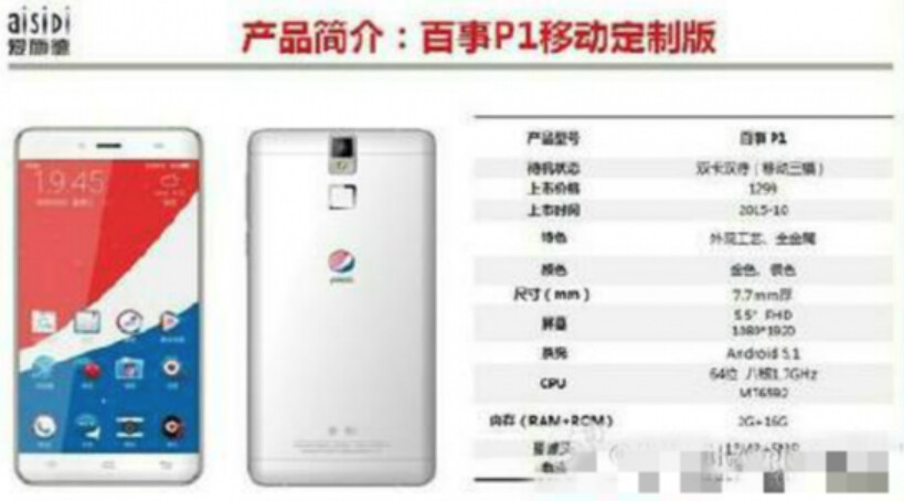 Specs of rumored Pepsi P1 phone surface online in China - Rumored specs, pricing leak for the Pepsi P1 smartphone; handset to be unveiled October 20th?