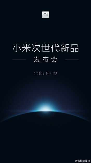 Xiaomi Mi 5 could be announced October 19, official event invites go out