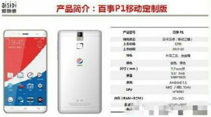 The alleged specs of the Pepsi P1 smartphone - Pepsi confirms plans to launch a phone in China, probably a mid-range Android phablet
