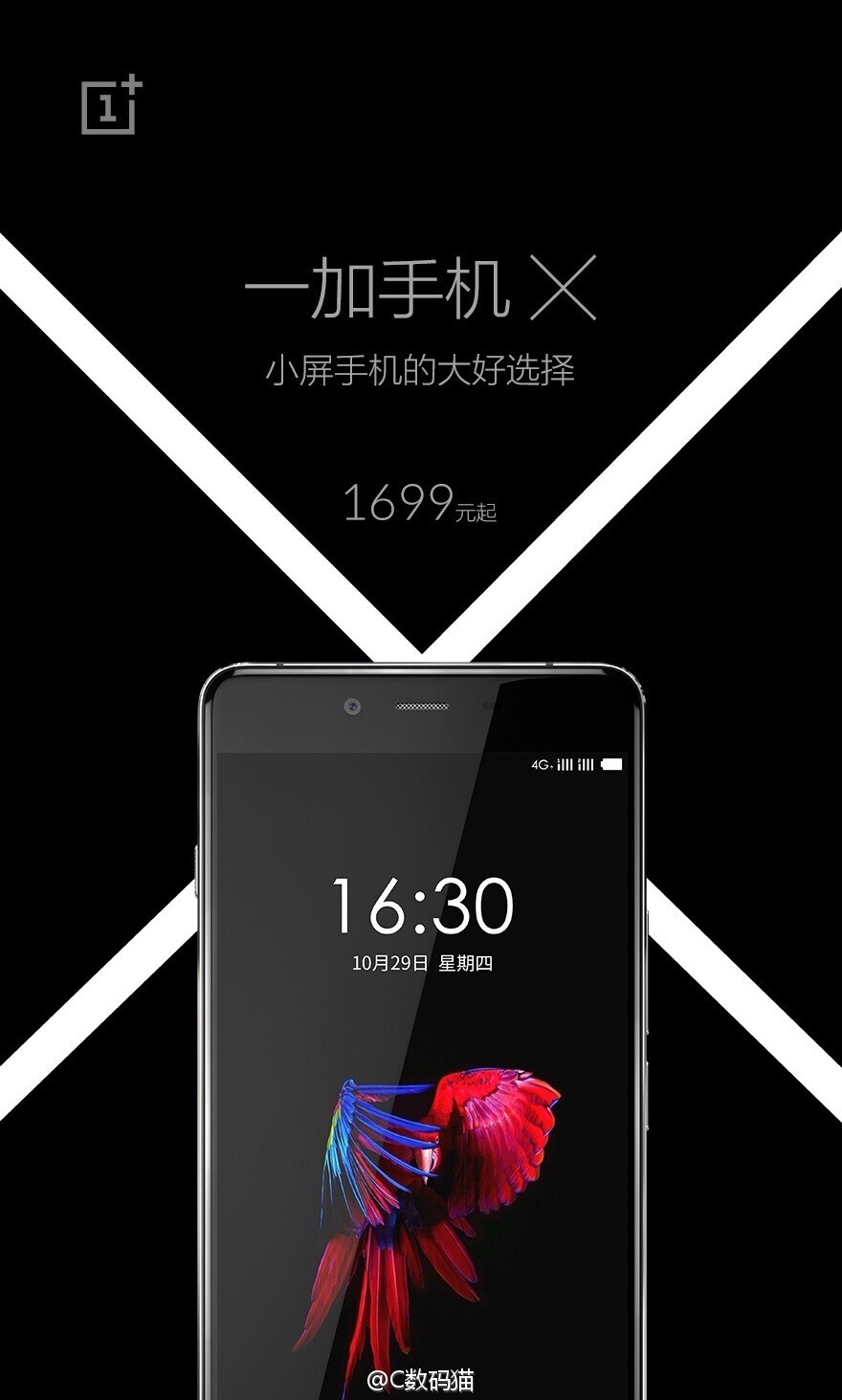 Alleged OnePlus X event poster leak reveals the eventual design and price tag