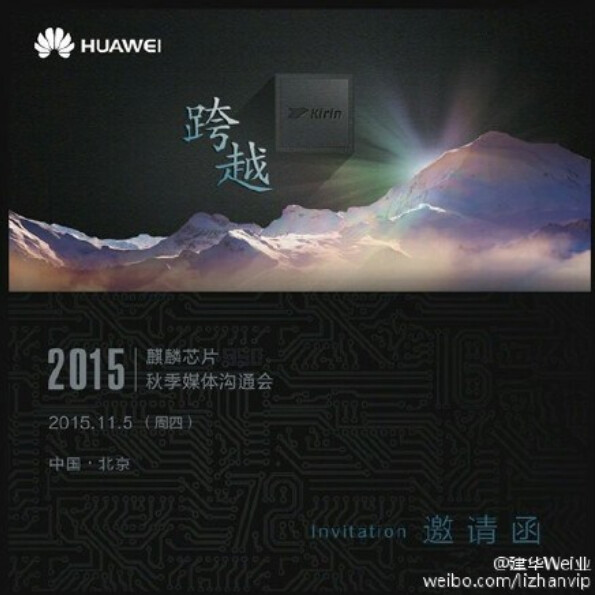 Huawei could unveil Kirin 950 chipset at November 5th event - Huawei Mate 8 and Kirin 950 chipset to be unveiled on November 5th?