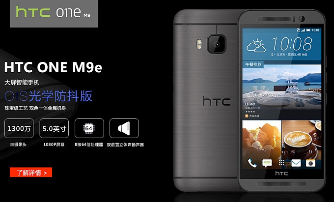 The HTC One M9e gets officially unveiled in China, specs do not impress