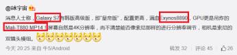 Samsung Galaxy S7 Premium Edition is rumored on Weibo