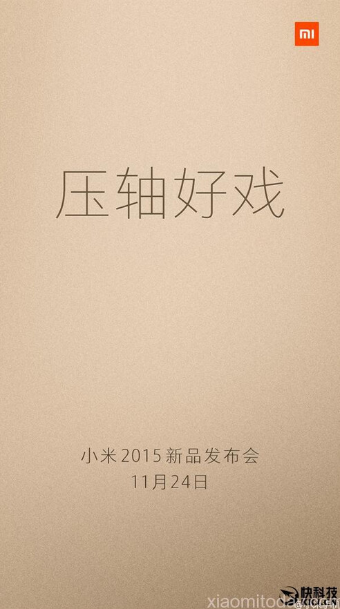 Teaser reveals that the Xiaomi Redmi Note 2 Pro will be unveiled on November 24th - Teaser for Xiaomi Redmi Note 2 Pro calls for the phone to be introduced on November 24th?