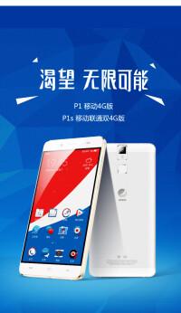 Pepsi-Phone-P1s-2